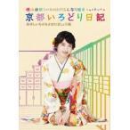 横山由依(AKB48)がはんなり巡る 京都いろどり日記 第4巻 「美味しいものをよばれましょう」編 Blu-ray Disc ※特典あり