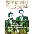 爆笑問題 2018年度版 漫才 爆笑問題のツーショット 結成30周年記念Edition 〜爆笑問題が選ぶBest Selection〜 DVD