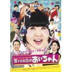 よしもと新喜劇 映画「女子高生探偵あいちゃん」 DVD