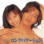 ロング バケーション Blu-ray BOX Blu-ray Disc ※特典あり