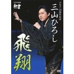 三山ひろし NHK DVD デビュー10周年記念 三山ひろし 飛翔 DVD ※特典あり