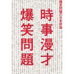 爆笑問題 時事漫才 爆笑問題の日本原論 Book