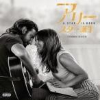 Lady Gaga アリー/スター誕生 サウンドトラック CD