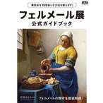 朝日新聞出版 「フェルメール展」 公式ガイドブック Mook