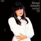 岩崎宏美 岩崎宏美リサイタル81 1 タワーレコード限定 CD