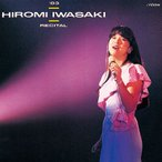 岩崎宏美 83岩崎宏美リサイタル 4 タワーレコード限定 CD