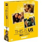 THIS IS US/ディス・イズ・アス 36歳、これから(シーズン1) SEASONS コンパクト・ボックス DVD