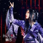 和楽器バンド 細雪 [CD+DVD+スマプラ付]<初回生産限定盤> 12cmCD Single