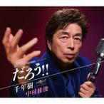 中村雅俊 だろう!!/千年樹 12cmCD Single ※特典あり