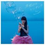 山崎エリイ 夜明けのシンデレラ<通常盤> CD ※特典あり