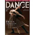 DANCE MAGAZINE 2018年11月号 Magazine