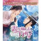 パク・ボゴム主演「雲が描いた月明り」 BOX1 <コンプリート・シンプルDVD-BOX> (日本版) GNBF-5251