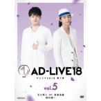 「AD-LIVE 2018」第5巻(石川界人×鳥海浩輔×鈴村健一) DVD