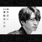 津田健次郎 DJCD「普通に津田健次郎」 CD
