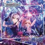 内田真礼 THE IDOLM@STER CINDERELLA GIRLS STARLIGHT MASTER 22 双翼の独奏歌 12cmCD Single
