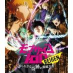 モブサイコ100 REIGEN 〜知られざる奇跡の霊能力者〜 Blu-ray Disc
