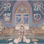 д╜дщды ╢фд╬╡з└└бу─╠╛я╚╫/╜щ▓єе╫еье╣╗┼══бф 12cmCD Single ви╞├┼╡двдъ