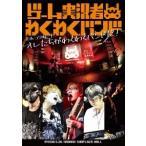 ������¶��Ԥ勞�勞�Х�� ������¶��Ԥ勞�勞�Х�� 8th������ �����줿�����勞�勞�Х�ɤ�!�� DVD