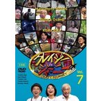 松本人志 クレイジージャーニー vol.7 DVD ※特典あり