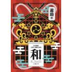 遊助 LIVE TOUR 2018 遊助祭「和」〜あの・・わ なんですケド。〜<初回限定仕様> DVD ※特典あり画像