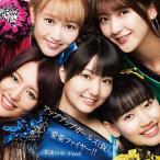 アップアップガールズ(仮) 愛愛ファイヤー!!/私達(with friend) 12cmCD Single