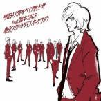 東京スカパラダイスオーケストラ 明日以外すべて燃やせ feat.宮本浩次 [CD+DVD] 12cmCD Single