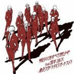 東京スカパラダイスオーケストラ 明日以外すべて燃やせ feat.宮本浩次 12cmCD Single