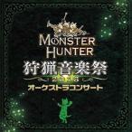 栗田博文 モンスターハンター オーケストラコンサート 狩猟音楽祭2018 CD