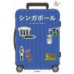 朝日新聞出版 ハレ旅 シンガポール Book