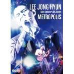 ���������ҥ�� (from CNBLUE) LEE JONG HYUN Solo Concert in Japan -METROPOLIS- at PACIFICO Yokohama DVD