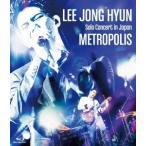 イ・ジョンヒョン (from CNBLUE) LEE JONG HYUN Solo Concert in Japan -METROPOLIS- at PACIFICO Yokohama Blu-ray Disc