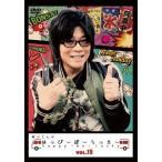 森川さんのはっぴーぼーらっきー VOL.19 DVD