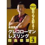 グレコローマンレスリング完全教則 vol.3  DVD
