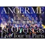 アンジュルム ANGERME 1st Overseas Live Tour in Paris DVD