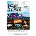 SPACE SHOWER SWEET LOVE SHOWER 2018 Magazine