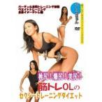 桃尻 爆尻 美尻 筋トレOLのセクシートレーニングダイエット  DVD