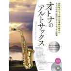 湯川徹 オトナのアルトサックス〜プラチナ・セレクション〜 カラオケCD付 [BOOK+CD] Book