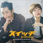 スイッチ 君と世界を変える オリジナルサウンドトラック Type A  CD DVD  日本盤