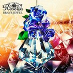 Roselia BRAVE JEWEL<通常盤> 12cmCD Single