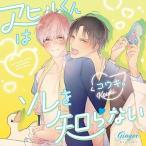 田丸篤志 ドラマCD「アヒルくんはソレを知らない」 CD