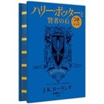 J.K.ローリング ハリー・ポッターと賢者の石 レイブンクロー<20周年記念版> Book