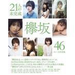 欅坂46 欅坂46ファースト写真集『21人の未完成』 Mook