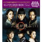 六龍が飛ぶ コンパクトDVD-BOX1 DVD