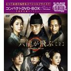 六龍が飛ぶ コンパクトDVD-BOX2 DVD