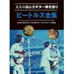 The Beatles ビートルズ全集 大人の初心者ギター弾き語り Book