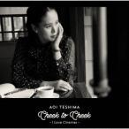 手嶌葵 Cheek to Cheek 〜I Love Cinemas〜<通常盤> CD