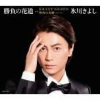 氷川きよし 勝負の花道 C/W SILENT NIGHT/聖夜の奇跡(Jazz Ver.)<Hタイプ Holy Night盤> 12cmCD Single