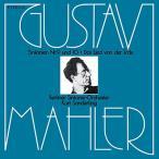 クルト ザンデルリング マーラー 交響曲第9番 第10番 大地の歌 タワーレコード限定 SACD Hybrid