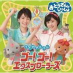 竹内夢 おとうさんといっしょ うたのアルバム ゴー!ゴー!エクスプローラーズ CD ※特典あり
