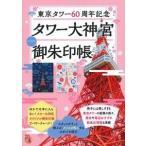 東京タワー 東京タワー60周年記念 タワー大神宮オリジナル御朱印帳 Book
